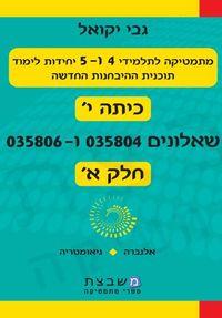 """מתמטיקה (4 ו-5 יח""""ל) - שאלון 804/806 - חלק א"""